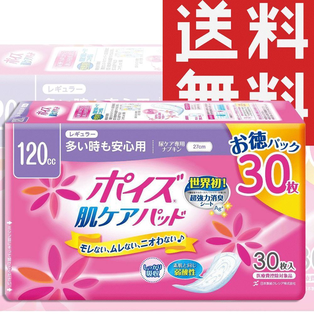 [送料無料]ポイズ肌ケアパッド レギュラーお徳パック120cc 30枚 27cm【12個セット(ケース販売)】