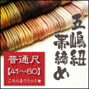 高級品五嶋紐【帯締め】60色【普通尺】【新品】