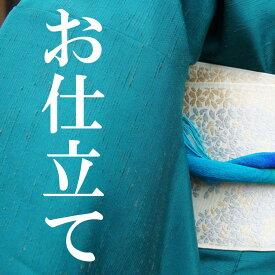 【先様品のお仕立て】他店品大歓迎 手縫い お仕立 お届け送料無料です。【注意:価格は通常の小紋無地の料金です】