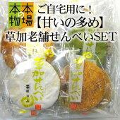 草加煎餅/草加せんべい/ご自宅用に!【甘いの多め】草加老舗せんべいSET(簡易包装です)
