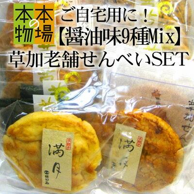 ご自宅用に!【醤油味9種Mix】草加老舗せんべいSET(簡易包装です)草加せんべい 草加煎餅がお得なセットに!おすすめの煎餅です!