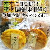 草加煎餅/草加せんべい/ご自宅用に!【醤油味9種Mix】草加老舗せんべいSET(簡易包装です)