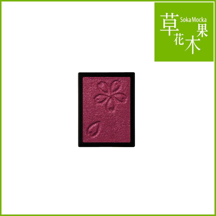 草花木果(そうかもっか) アイカラー ライン用カラー 51 野ぶどうコスメ メイク 化粧品 アイメイク アイシャドウ