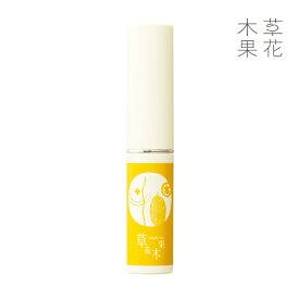 【公式】草花木果 薬用王蜜リップクリーム(医薬部外品)そうかもっか 化粧品 コスメ リップスティック リップケア 唇 乾燥 保湿 はちみつ