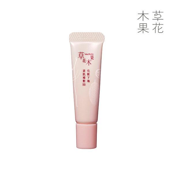 【公式】草花木果 化粧下地(素肌補整BB)SPF25・PA++ トライアルサイズ 7gそうかもっか 化粧品 メイク 保湿 UVカット 紫外線 ファンデ