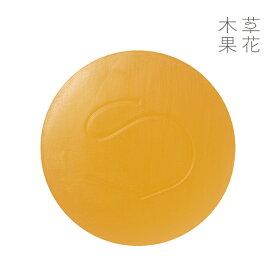 【公式】草花木果 洗顔石けん 100gそうかもっか スキンケア 毛穴対策 毛穴ケア 毛穴デリケート肌 保湿 くすみ 洗顔石鹸 無添加 日本製