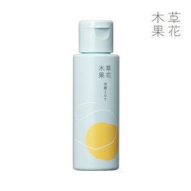 【公式】草花木果 洗顔ミルク 60mLそうかもっか スキンケア 毛穴対策 毛穴ケア 毛穴デリケート肌 保湿 くすみ 洗顔 無添加 日本製