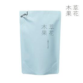 【公式】草花木果 化粧水(さっぱり) つめかえ用 160mLそうかもっか スキンケア 毛穴対策 毛穴ケア 毛穴デリケート肌 くすみ 無添加 日本製