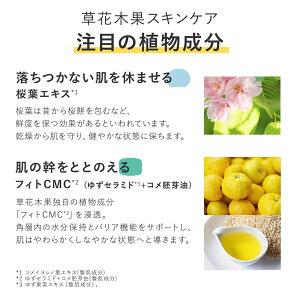 【楽天限定】【公式】草花木果毛穴専用スキンケアセット