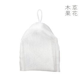 【公式】草花木果 泡立てネットそうかもっか スキンケア 洗顔 日本製
