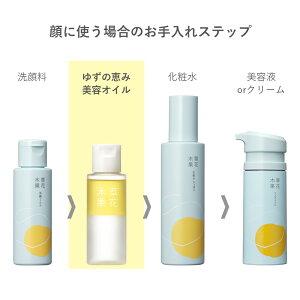【公式】草花木果ゆずの恵み美容オイル(50mL)