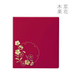【公式】草花木果 メーキャップパレット・赤そうかもっか コスメ メイク 化粧ケース メイクパレット