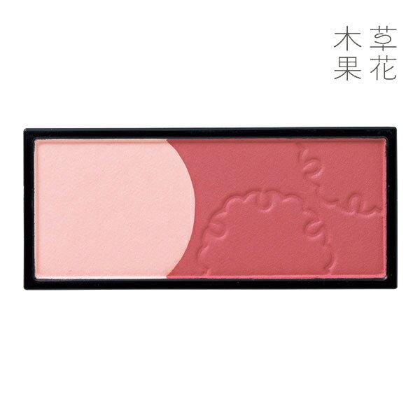 【公式】草花木果 ほお紅・3 はなやぎそうかもっか 化粧品 コスメ 天然成分 自然派 チーク カラー