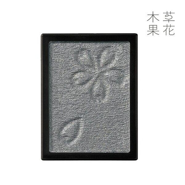 【公式】草花木果 アイカラー ライン用カラー 71 銀墨(ぎんすみ) そうかもっか コスメ メイク 化粧品 アイメイク アイシャドウ