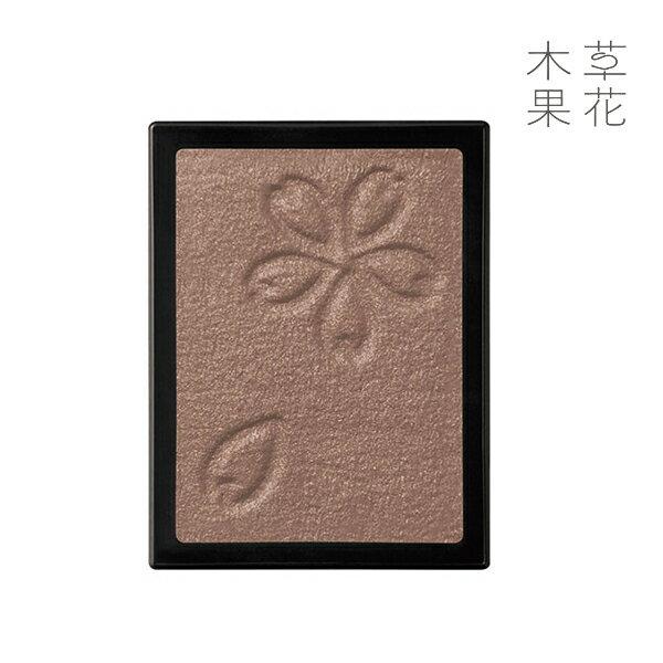 【公式】草花木果 アイカラー ライン用カラー 12 古木(こぼく)そうかもっか コスメ メイク 化粧品 アイメイク アイシャドウ