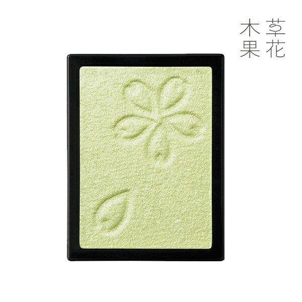 【公式】草花木果 アイカラー まぶた用カラー 62 そよ風そうかもっか コスメ メイク 化粧品 アイメイク アイシャドウ