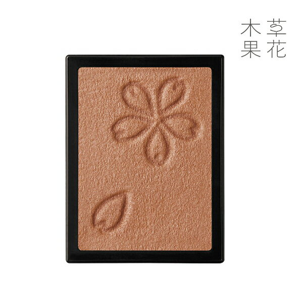 【公式】草花木果 アイカラー ライン用カラー 14 栗茶(くりちゃ)そうかもっか コスメ メイク 化粧品 アイメイク アイシャドウ