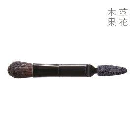 【公式】草花木果 アイカラーブラシそうかもっか コスメ メイク 化粧品