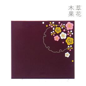 【公式】草花木果 メーキャップパレット・茶(S)そうかもっか コスメ メイク 化粧ケース メイクパレット