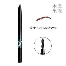 【公式】草花木果 アイブロー ナチュラルなブラウンそうかもっか コスメ メイク 化粧品 アイブロウ ペンシル 眉