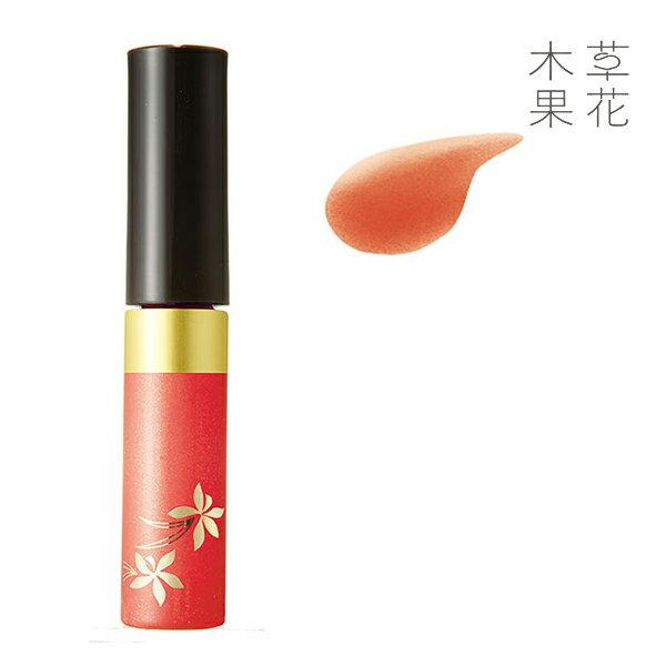 【公式】草花木果 露紅・47 あけぼのそうかもっか コスメ メイク 化粧品 口紅 リップ グロス 天然成分 自然派