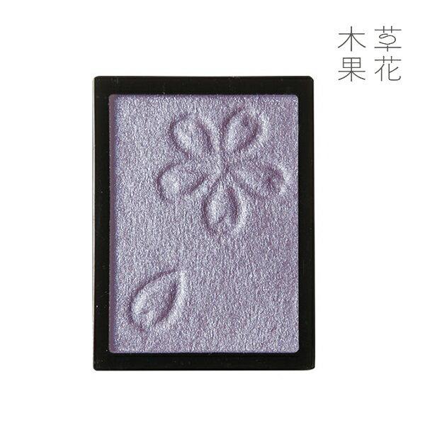 【公式】草花木果 アイカラー ライン用カラー 54 紫紺(しこん)そうかもっか コスメ メイク 化粧品 アイメイク アイシャドウ
