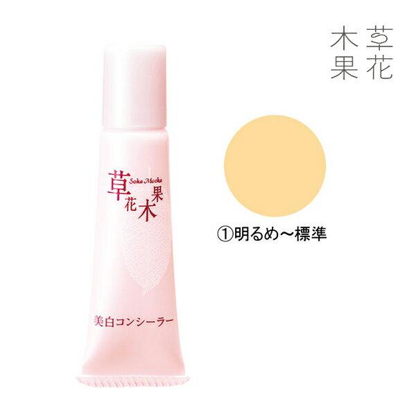 【公式】草花木果 美白コンシーラー 号数1(明るめ〜標準)そうかもっか コスメ メイク 化粧品