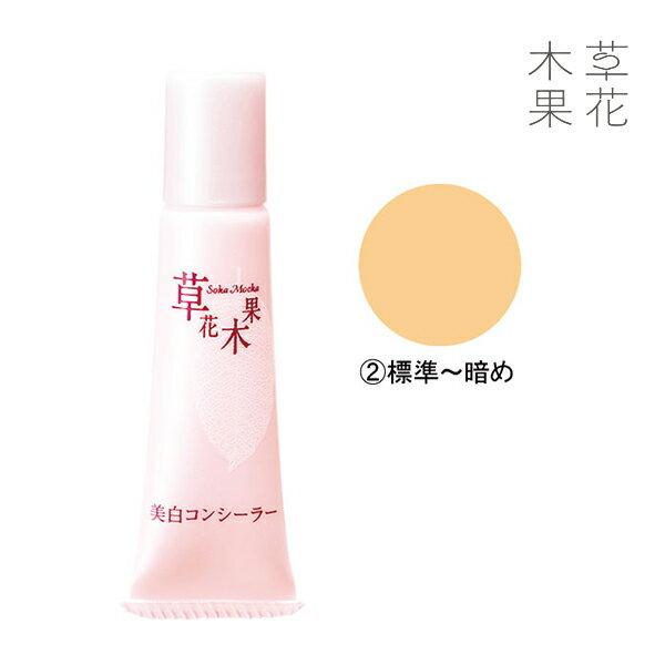 【公式】草花木果 美白コンシーラー 号数2(標準〜暗め)そうかもっか コスメ メイク 化粧品