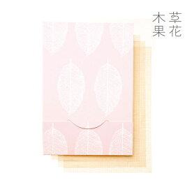 【公式】草花木果 あぶらとり紙そうかもっか メイク 化粧品 コスメ メイク雑貨