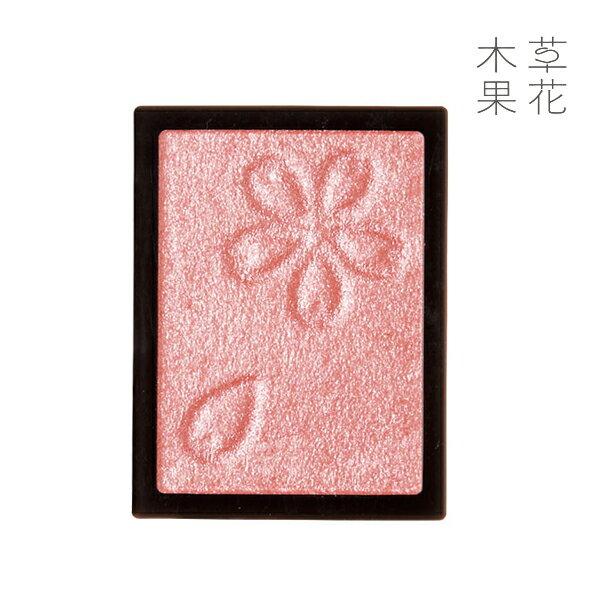 【公式】草花木果 アイカラー まぶた用カラー 43 花桃(はなもも)そうかもっか コスメ メイク 化粧品 アイメイク アイシャドウ
