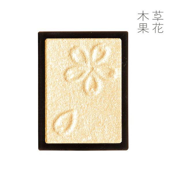 【公式】草花木果 アイカラー まぶた用カラー 15 水仙(すいせん)そうかもっか コスメ メイク 化粧品 アイメイク アイシャドウ