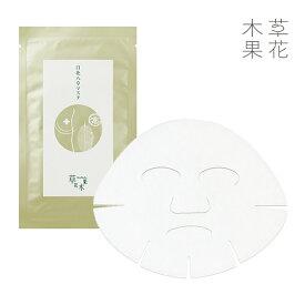 【公式】草花木果 白花八草マスク(医薬部外品) 5枚入そうかもっか スキンケア シートマスク フェイスマスク フェイスパック 美白ケア