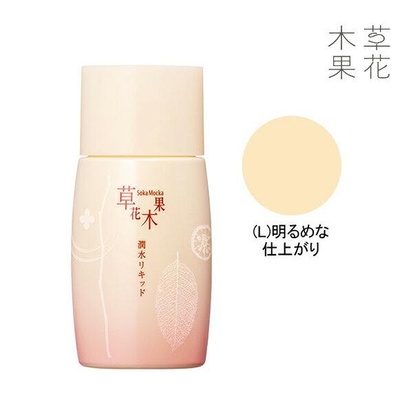 【公式】草花木果 潤水リキッド(ファンデーション)号数L 明るめな仕上がり SPF20・PA++そうかもっか 化粧品 メイク UVカット 紫外線 ファンデ