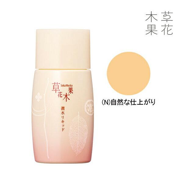 【公式】草花木果 潤水リキッド(ファンデーション)号数N 自然な仕上がり SPF20・PA++そうかもっか 化粧品 メイク UVカット 紫外線 ファンデ