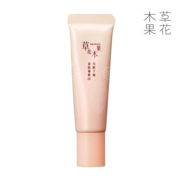 【公式】草花木果 化粧下地(素肌補整BB) SPF25・PA++そうかもっか 化粧品 メイク UVカット 紫外線 ファンデーション