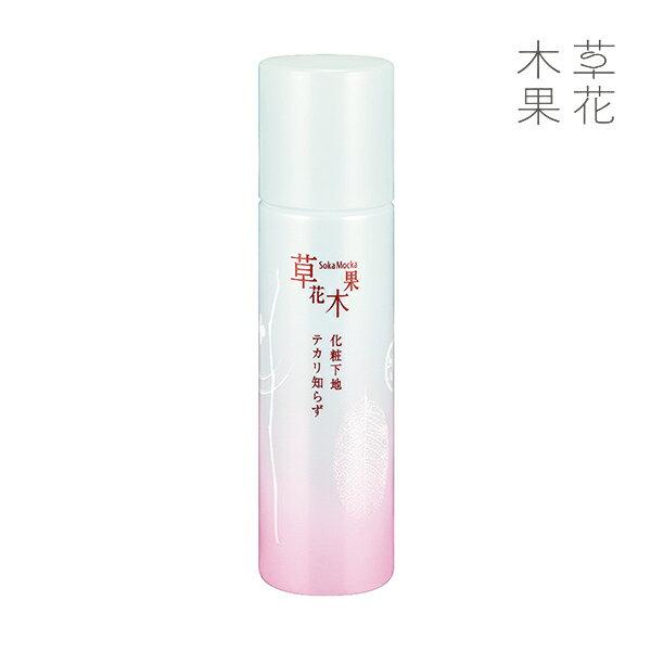 【公式】草花木果 化粧下地 (テカリ知らず) SPF25・PA++そうかもっか 化粧品 メイク UVカット 紫外線 ファンデーション