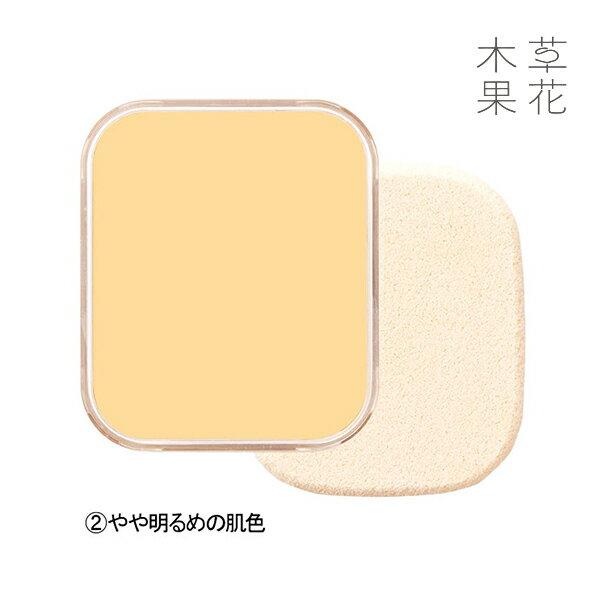 【公式】草花木果 パウダーファンデーション 号数 2(やや明るめの肌色)NAそうかもっか 化粧品 メイク 保湿 UVカット 紫外線 ファンデ