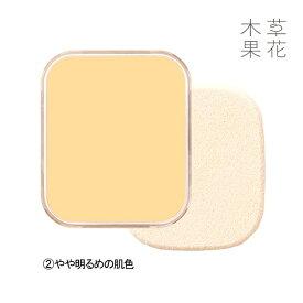 【9/30販売終了】【公式】草花木果 パウダーファンデーション 号数 2(やや明るめの肌色)NAそうかもっか 化粧品 メイク 保湿 UVカット 紫外線 ファンデ
