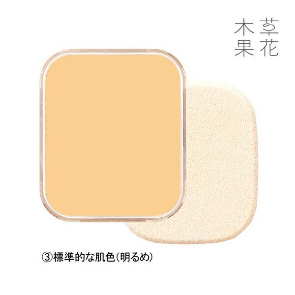 【公式】草花木果 パウダーファンデーション 号数 3(標準的な肌色(明るめ))NAそうかもっか 化粧品 メイク 保湿 UVカット 紫外線 ファンデ