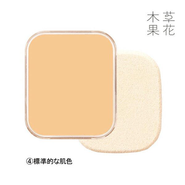 【公式】草花木果 パウダーファンデーション 号数 4(標準的な肌色)NAそうかもっか 化粧品 メイク 保湿 UVカット 紫外線 ファンデ