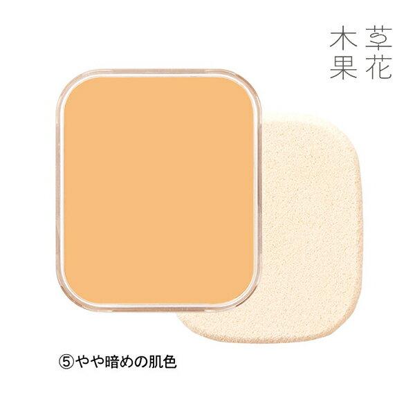 【在庫限りで販売終了】草花木果(そうかもっか) パウダーファンデーション 号数 5 (やや暗めの肌色)NA化粧品 メイク 保湿 UVカット 紫外線 ファンデ