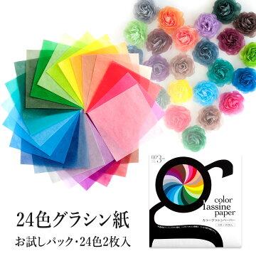 24色カラーグラシンペーパーお試しセット150×150mm透ける折り紙サイズ半透明薄葉紙