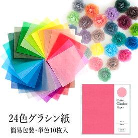 グラシン紙 24色カラー【単色】折り紙サイズ トランスパレント 透けるデザインペーパー 薄葉紙 ラッピング