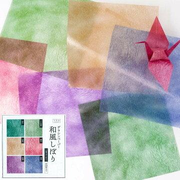 カラーグラシンペーパー和風しぼり柄6色セット150×150mm日本の伝統色青竹・ひわ萌黄・山吹・銀朱・紺青・菖蒲折り紙サイズ半透明薄葉紙