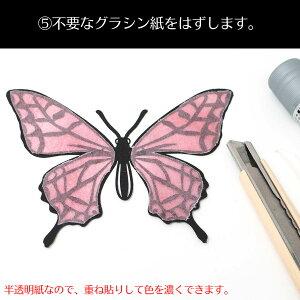 夏休みの自由工作に【カラーグラシン切り絵キット】蝶を抜いてグラシン紙を貼るだけセットコラージュ