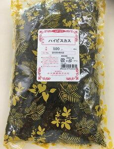 【ハイビスカス/生/500g】ハーブ/ハーブティー/業務用/御徳用/野草/お茶/健康茶/ドライハーブ