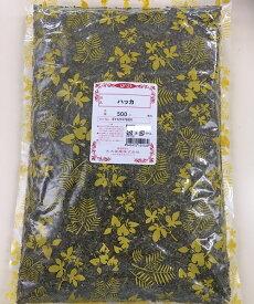 【ハッカ/刻み/500g】薄荷/健康茶/薬膳茶/ブレンドティー/薬膳料理/漢方茶