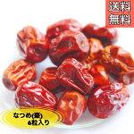 なつめ(棗)/タイソウ/生/6粒入り(約50g)