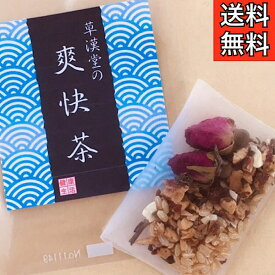 【草漢堂の爽快茶/3包セット】ハッカ/マイカイカ/ハーブ/薬膳/薬膳茶/ハーブティー/漢方茶/お茶