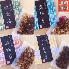 【オリジナル薬膳茶!お試しパック★】漢方茶/薬膳茶/薬膳/お茶/ハーブティー/ハーブ